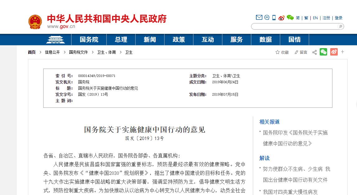 最新!《国务院关于实施健康中国行动的意见》提出15项任务,成立推进委员会统筹落实