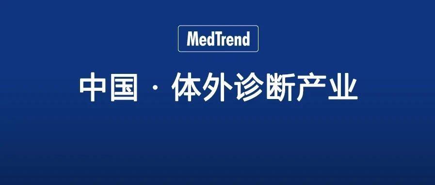 药械产业 中国 VS 全球:IVD领域,走向精准