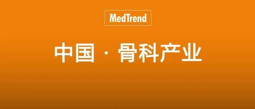 中国 VS 全球:骨科产业,初露峥嵘
